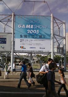 GAMESHOW2005
