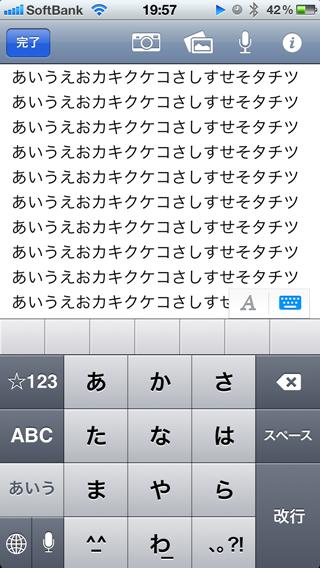 iPhone5の縦長画面予想イメージ